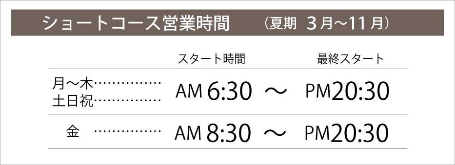 ヨコ933px 各ページ画像-ショートコース営業時間 夏.jpg